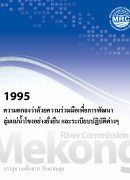 1995 Agreement Procedural Rules Thai cover