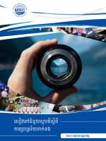 MRC Communication Handbook (Khmer)