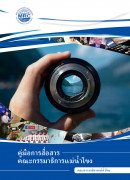 MRC Communication Handbook Thai cover