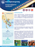 Mekong River Commission Leaflet (Khmer)