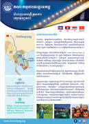 MRC General Leaflet Khmer cover