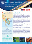 MRC General Leaflet Thai cover