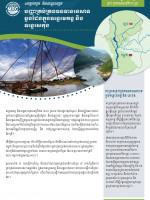 Mekong and Sekong Fisheries Issues (Khmer)