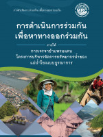 Transboundary Dialogue Mekong Integrated Water Resources Management Project (Thai)