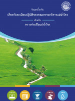 MRC Procedural Rules for Mekong Water Cooperation (Thai)