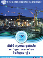 Procedures for Notification, Prior Consultation and Agreement (PNPCA-Khmer)