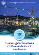 PNPCA brochure Thai cover