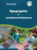Transboundary Dialogue Mekong Integrated Water Resources Management Project (Khmer)