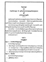 Agreement Between Viet Nam and Cambodia on Waterway Transportation (Khmer)