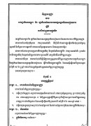agreement-waterway-trans-btw-Cam-n-VN-Khm.jpg