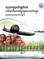 Basin Development Strategy 2016-2020 (Khmer)