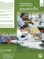 Lower Mekong Basin Report Card on Water Quality (Volume 3)