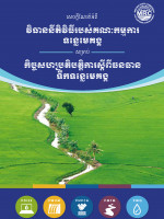 MRC Procedural Rules for Mekong Water Cooperation (Khmer)