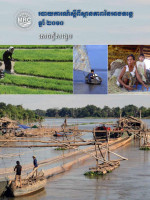 State of the Basin Report 2010 (Summary, Khmer)