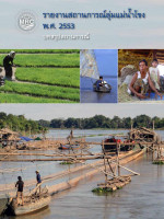 State of the Basin Report 2010 (Summary, Thai)